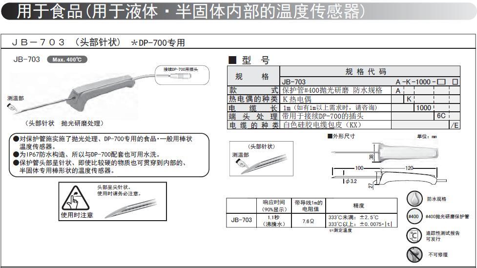 B-703-A-K-1000-6C刺入式食品溫度傳感器
