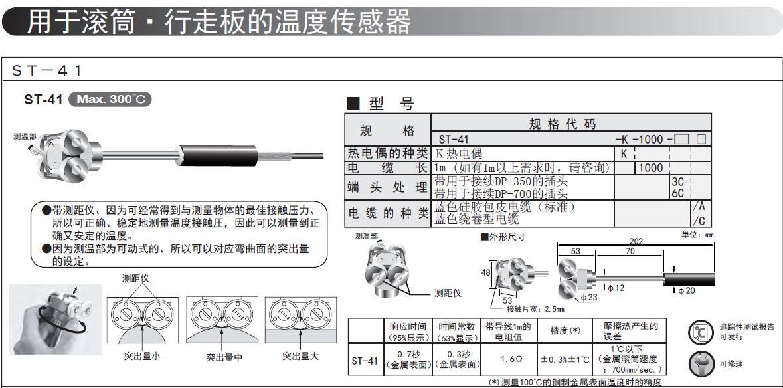 ST-41-K-1000-3C,ST-41-K-1000-6C滾輪式熱電偶測溫探頭