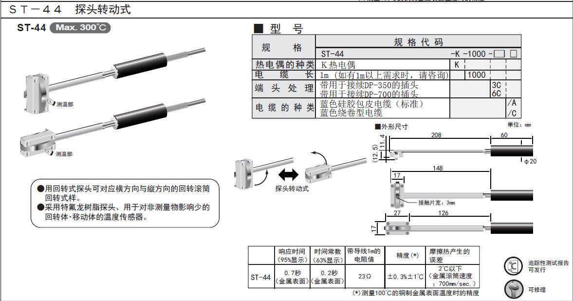 ST-44-K-1000-3C,ST-44-K-1000-6C可旋轉溫度探頭