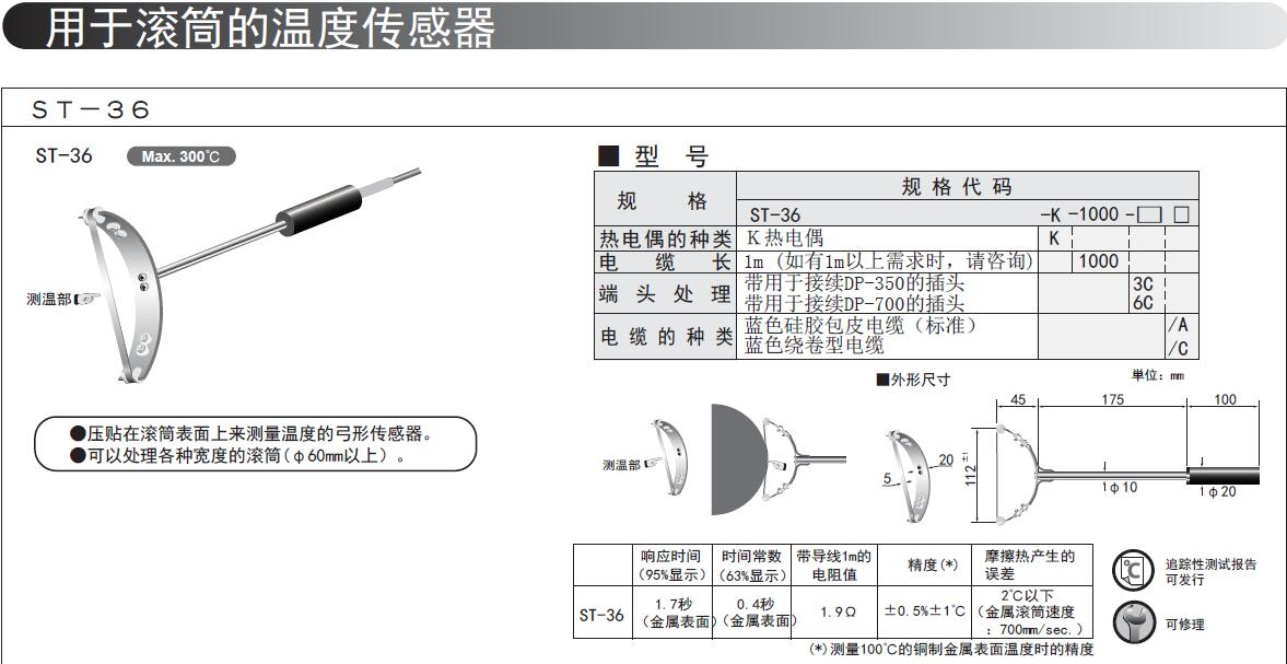 ST-36-K-1000-3C,ST-36-K-1000-6C滾筒溫度探頭
