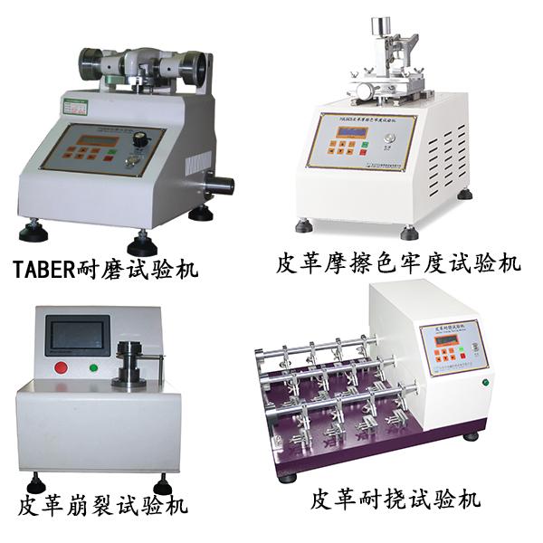 TABER耐磨試驗機,皮革崩裂試驗機,皮革耐撓試驗機,皮革檢測設備廠家