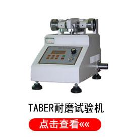 TABER耐磨試驗機,皮革耐磨試驗機,皮革磨耗試驗機