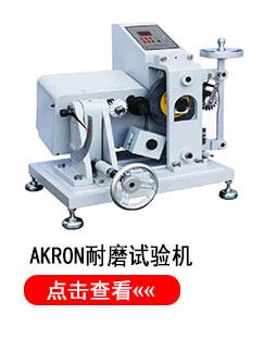 AKRON耐磨試驗機,橡膠鞋底耐磨試驗機,橡膠輪胎磨耗試驗機