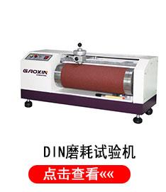 耐磨試驗機,DIN磨耗試驗機,輥筒磨耗試驗機