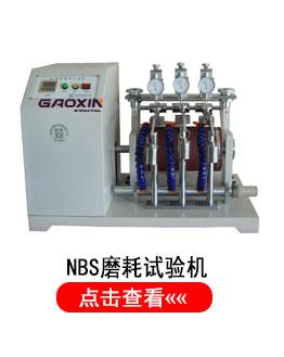 橡膠磨耗試驗機,NBS橡膠磨耗試驗機,橡膠磨耗測試儀