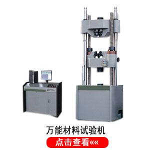 萬能材料試驗機,鋼材拉力試驗機,金屬材料拉力試驗機