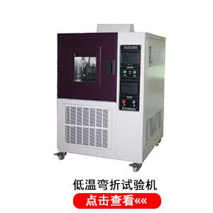 低溫彎折試驗機,立式低溫彎折試驗機