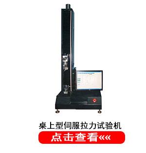 桌上型拉力試驗機,伺服拉力試驗機