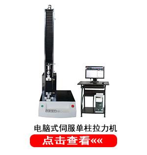 單柱拉力試驗機,伺服拉力試驗機,電腦伺服拉力試驗機