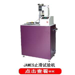 靜態摩擦系數試驗機,JAMES止滑試驗機