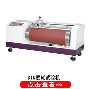 DIN磨耗試驗機,磨耗量測試儀