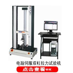 雙柱拉力試驗機,電腦伺服拉力試驗機
