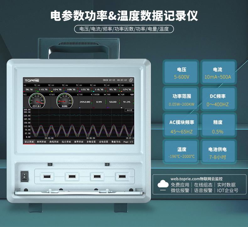 溫度數據記錄儀