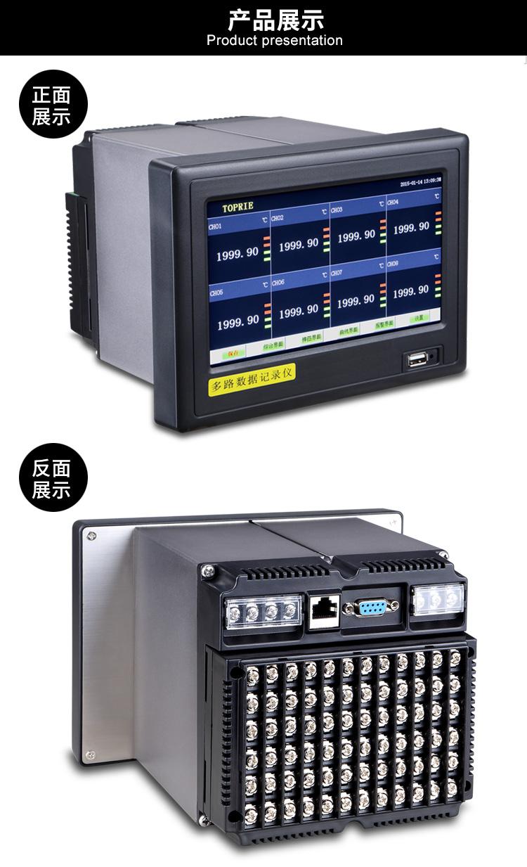 工業無紙記錄儀