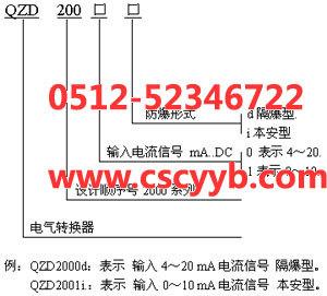 QZD-2000電氣轉換器