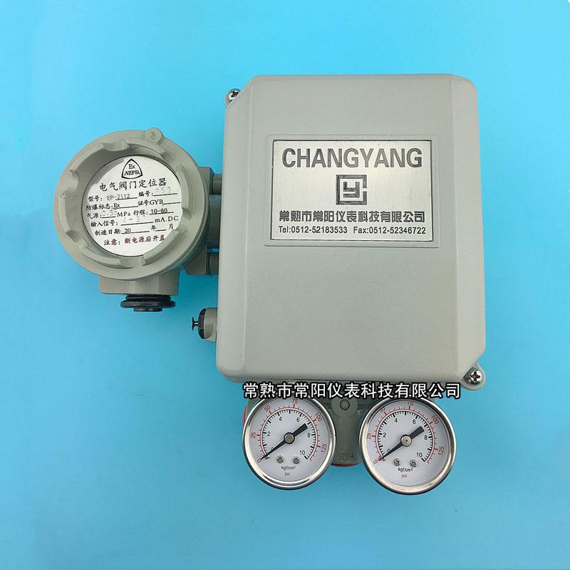 EP7000電氣動閥門定位器