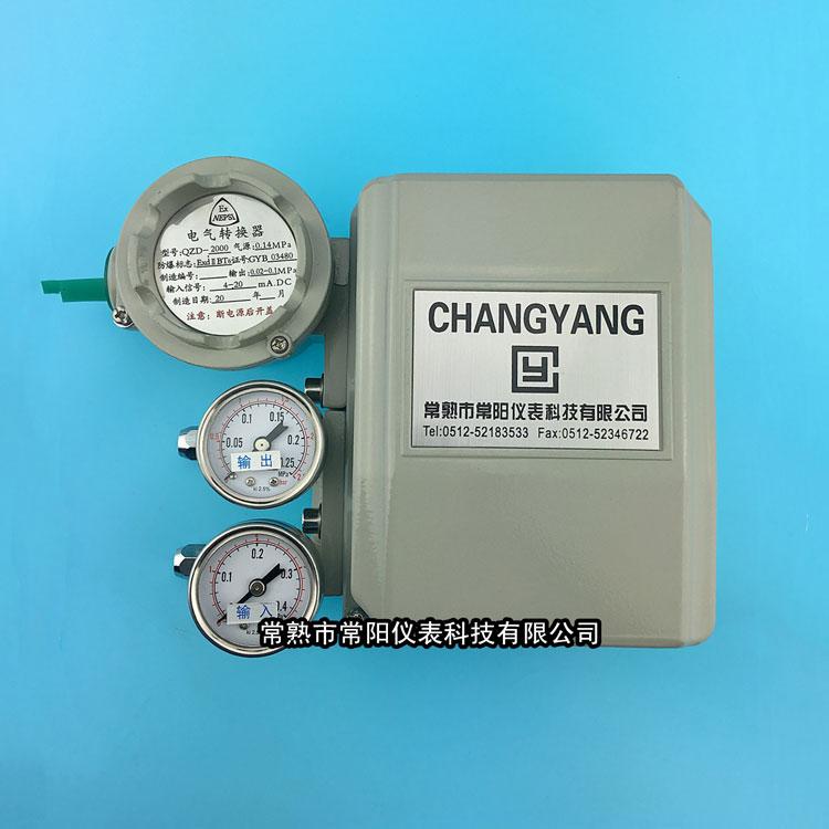 電氣轉換器QZD2000