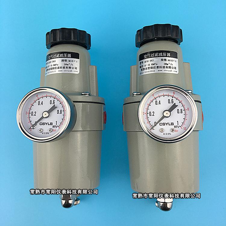 調壓過濾器,QFH-261空氣過濾減壓閥