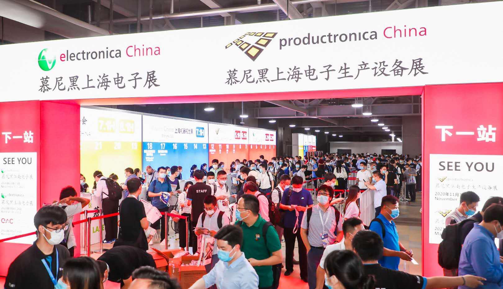 慕尼黑上海電子展