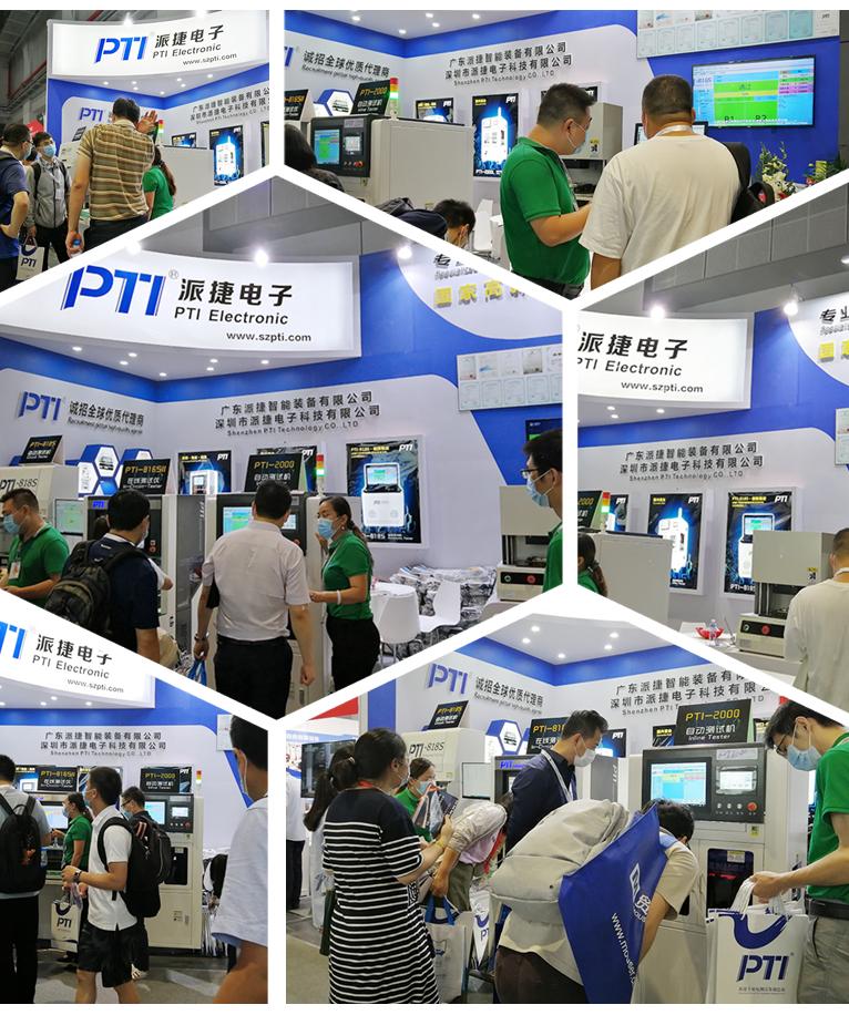 PTI上海展會