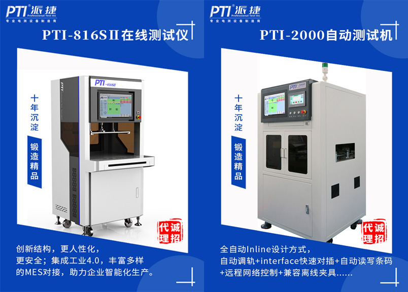 PTI上海電子展