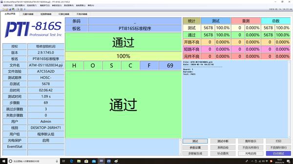 ICT測試機軟件
