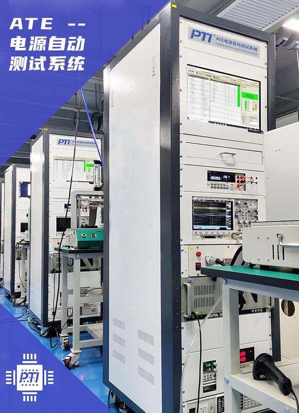 ATE電源自動測試系統