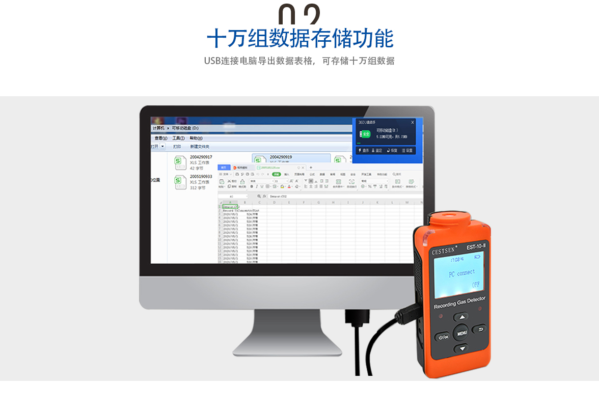 便携式臭氧检测仪EST-10-Ⅱ-O3数据存储功能