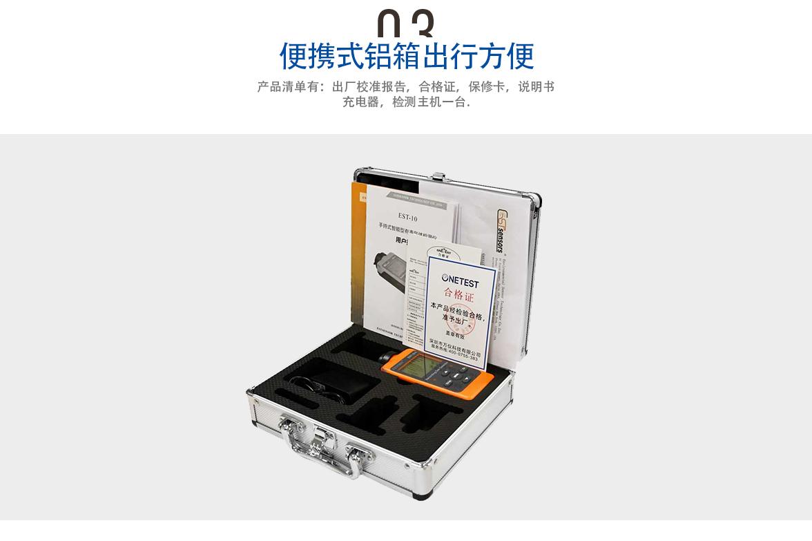 便携式臭氧检测仪EST-10-Ⅱ-O3具备便携式铝箱