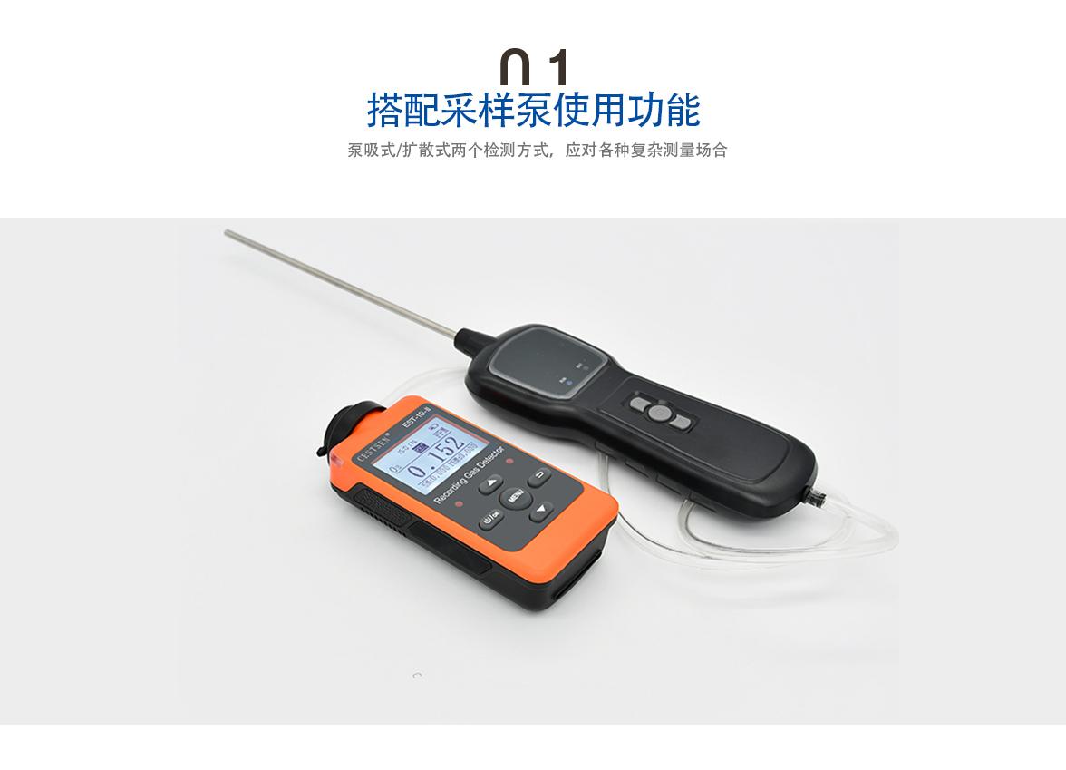 便携式臭氧检测仪EST-10-Ⅱ-O3采样泵使用功能
