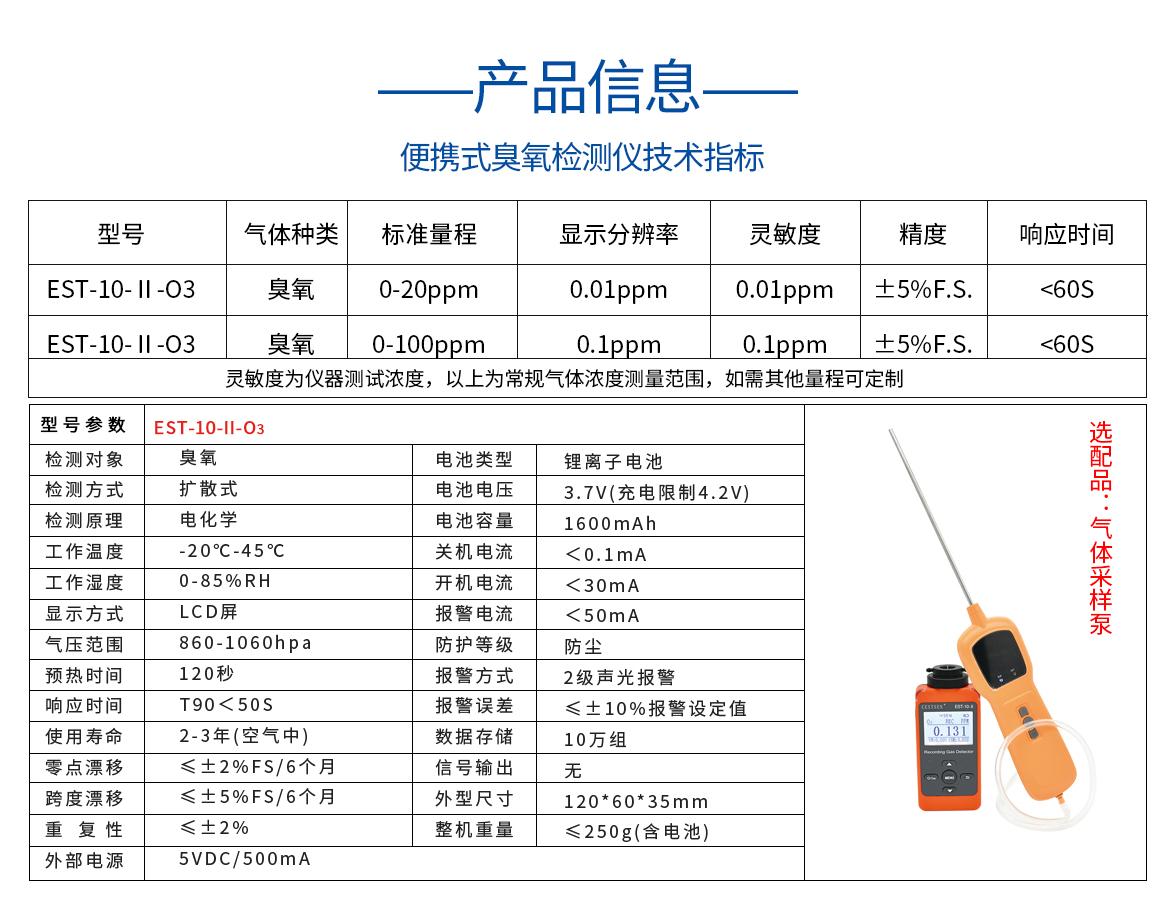 便携式臭氧检测仪EST-10-Ⅱ-O3技术指标
