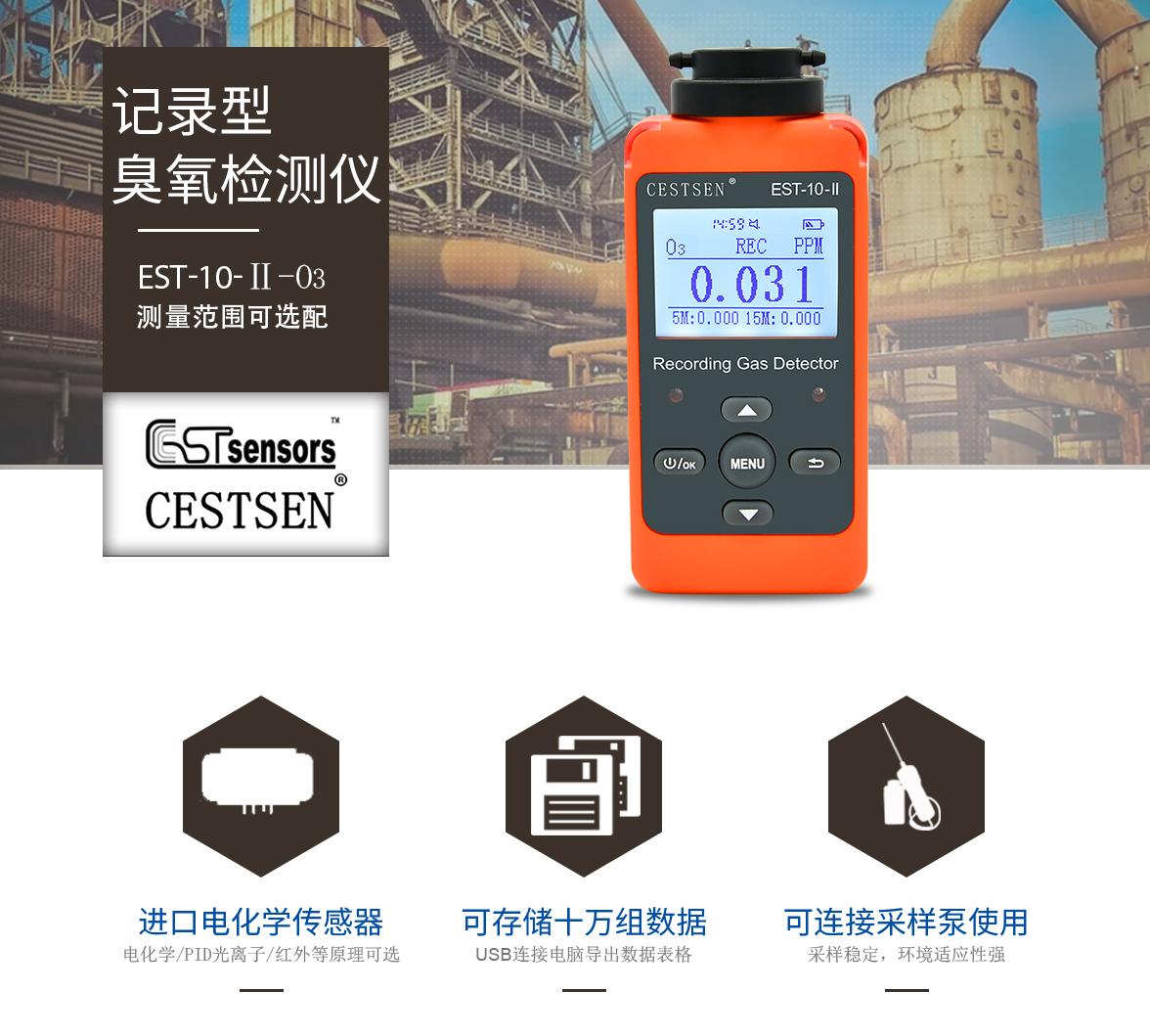 便携式臭氧检测仪EST-10-Ⅱ-O3