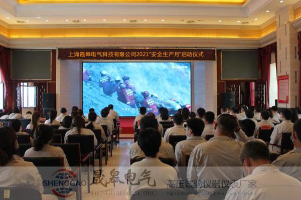 """上海晟皋电气启动2021年""""安全生产月""""活动"""