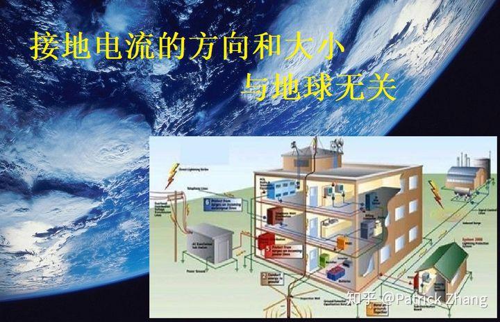 接地后,地球那么大,电流怎么知道流向哪里?
