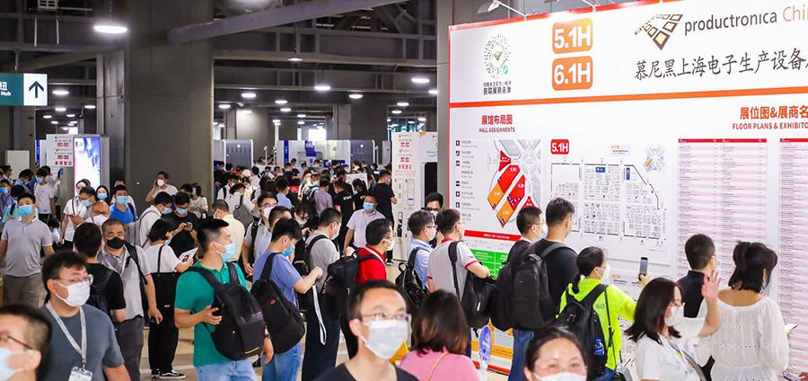 慕尼黑上海电子展