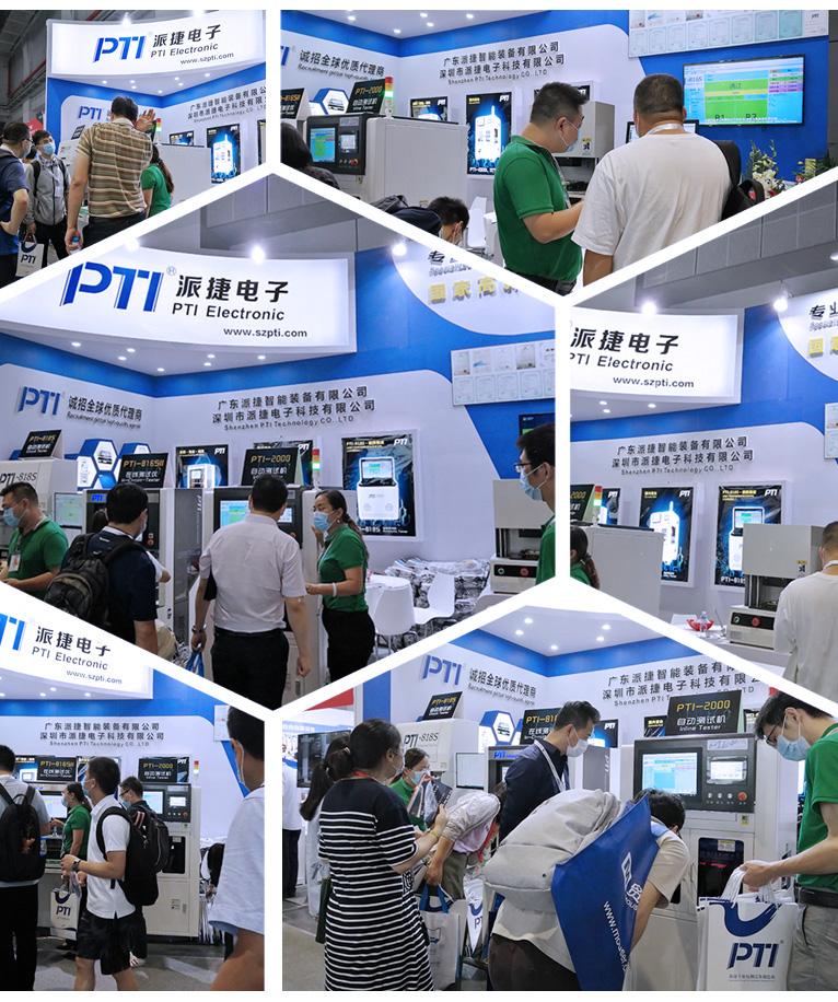 PTI慕尼黑上海电子展