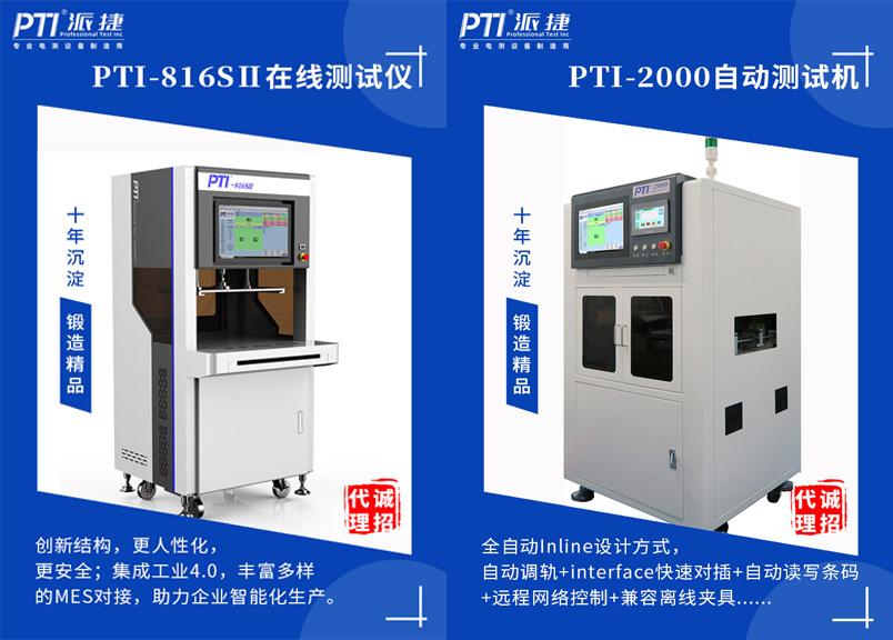 ict&fct自动测试机