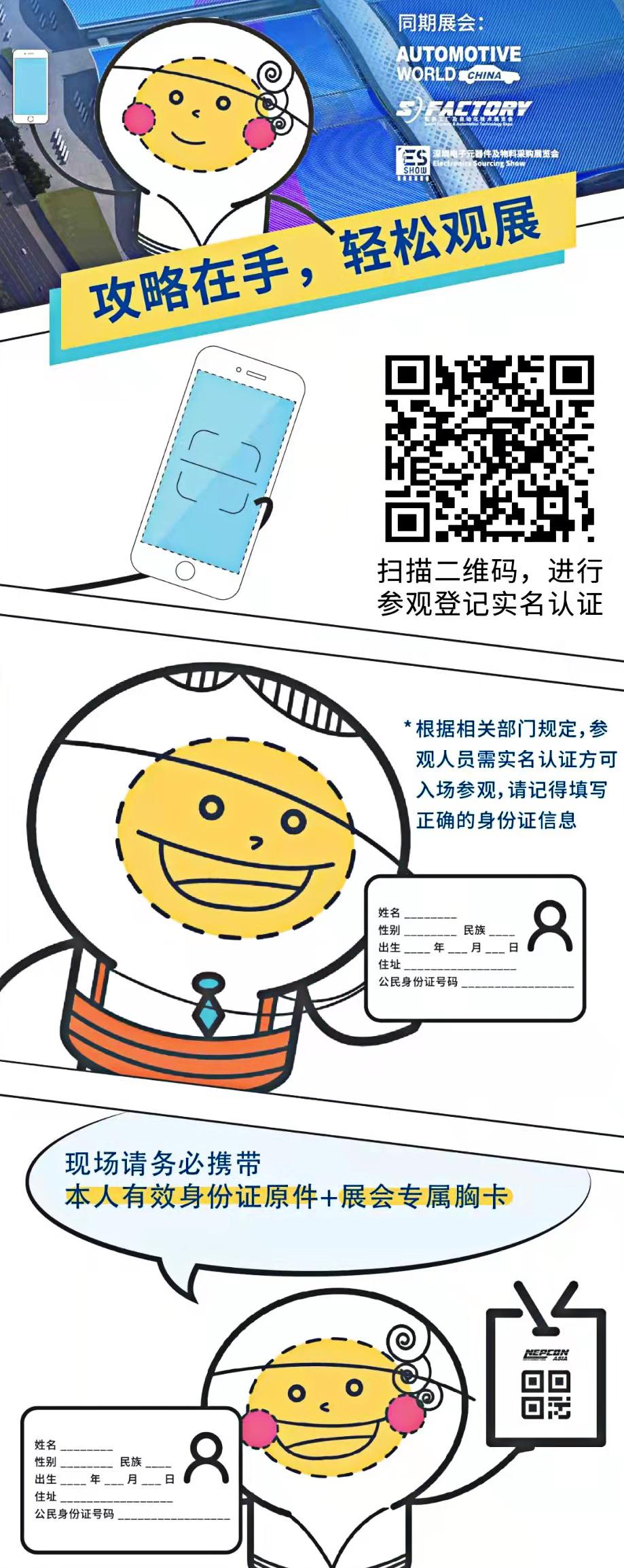 NEPCON ASIA2021参观登记